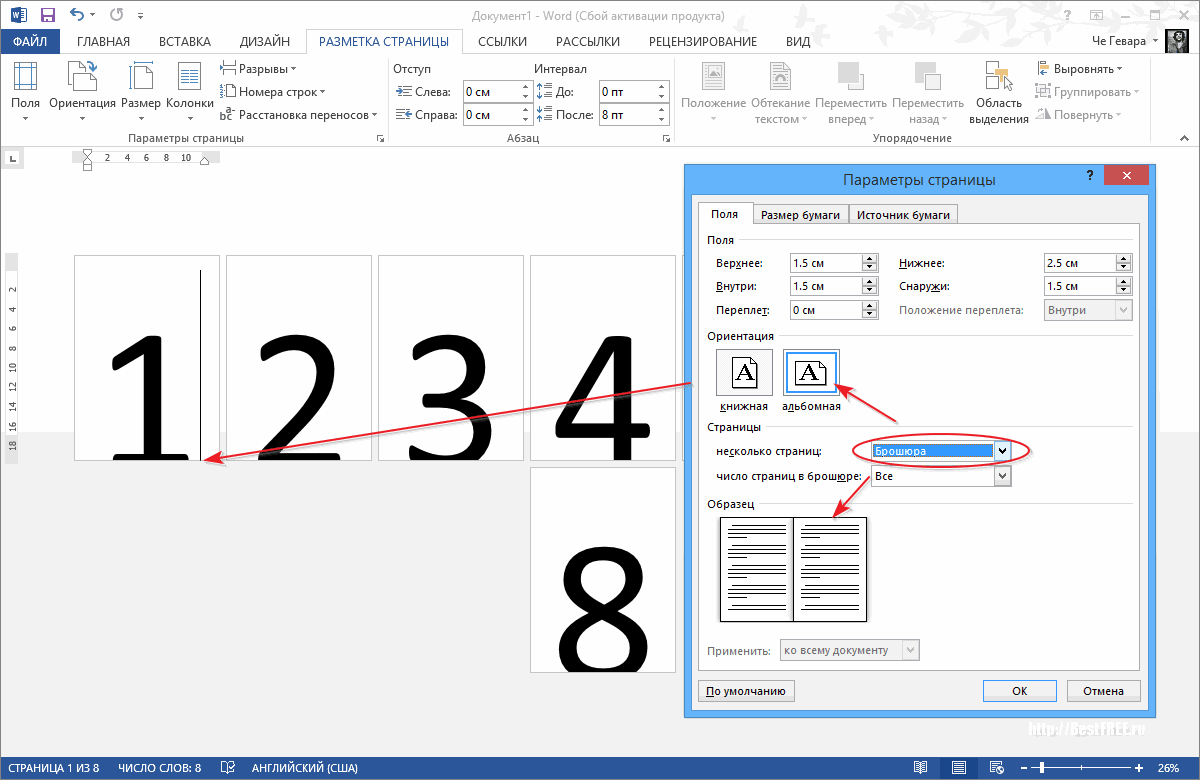 Печать брошюры в ворде программа