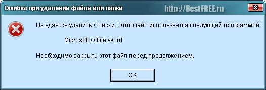 Не удаётся удалить файл