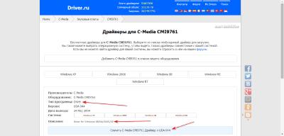 Поиск драйвера на Driver.ru