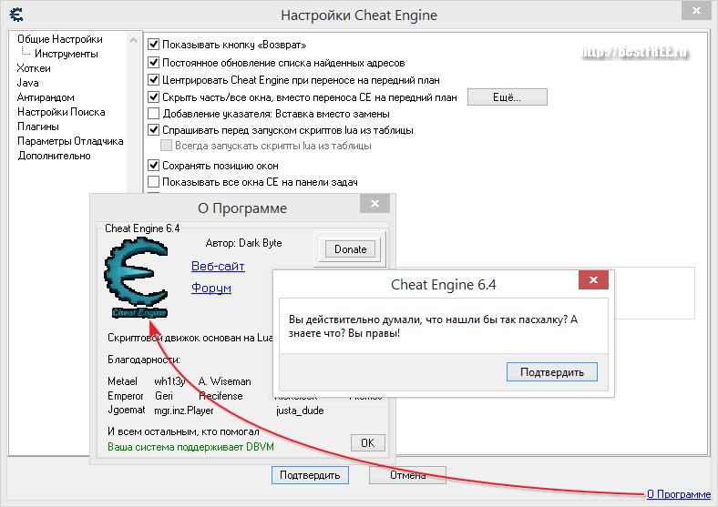 Как в cheat engine сделать программу