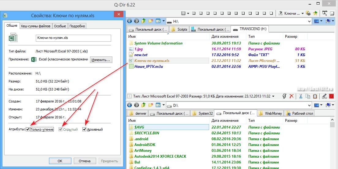 Скрытые файлы в файловом менеджере
