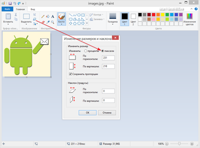 Уменьшение картинки штатными средствами Windows