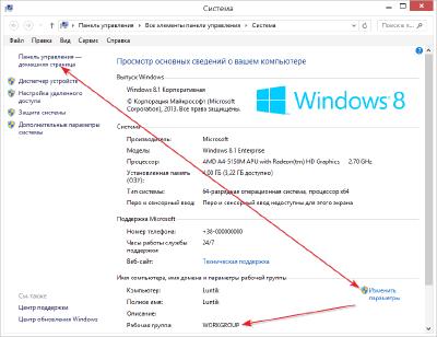 Доступ к настройке рабочей группы в Windows 8
