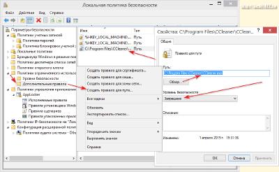 Блокировка программ штатными средствами любой Windows