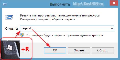 Универсальный способ запуска редактора реестра