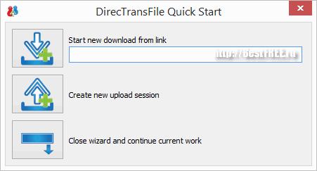 Передача файлов через DirecTransFile