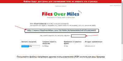 Передача файлов через FilesOverMiles.com
