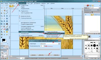 Направляющие в GIMP