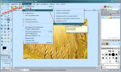 Разрезанная картинка в GIMP