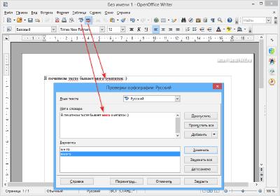 Проверка орфографии в OpenOffice Writer