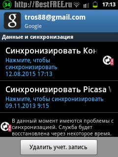 Синхронизация  контактов с Google