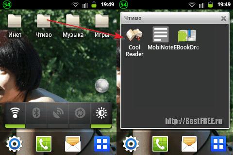 Андроид и папки