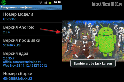 Скачать программы android 2 3 6