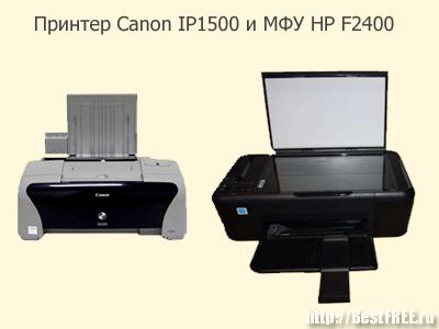 Мои принтер и МФУ