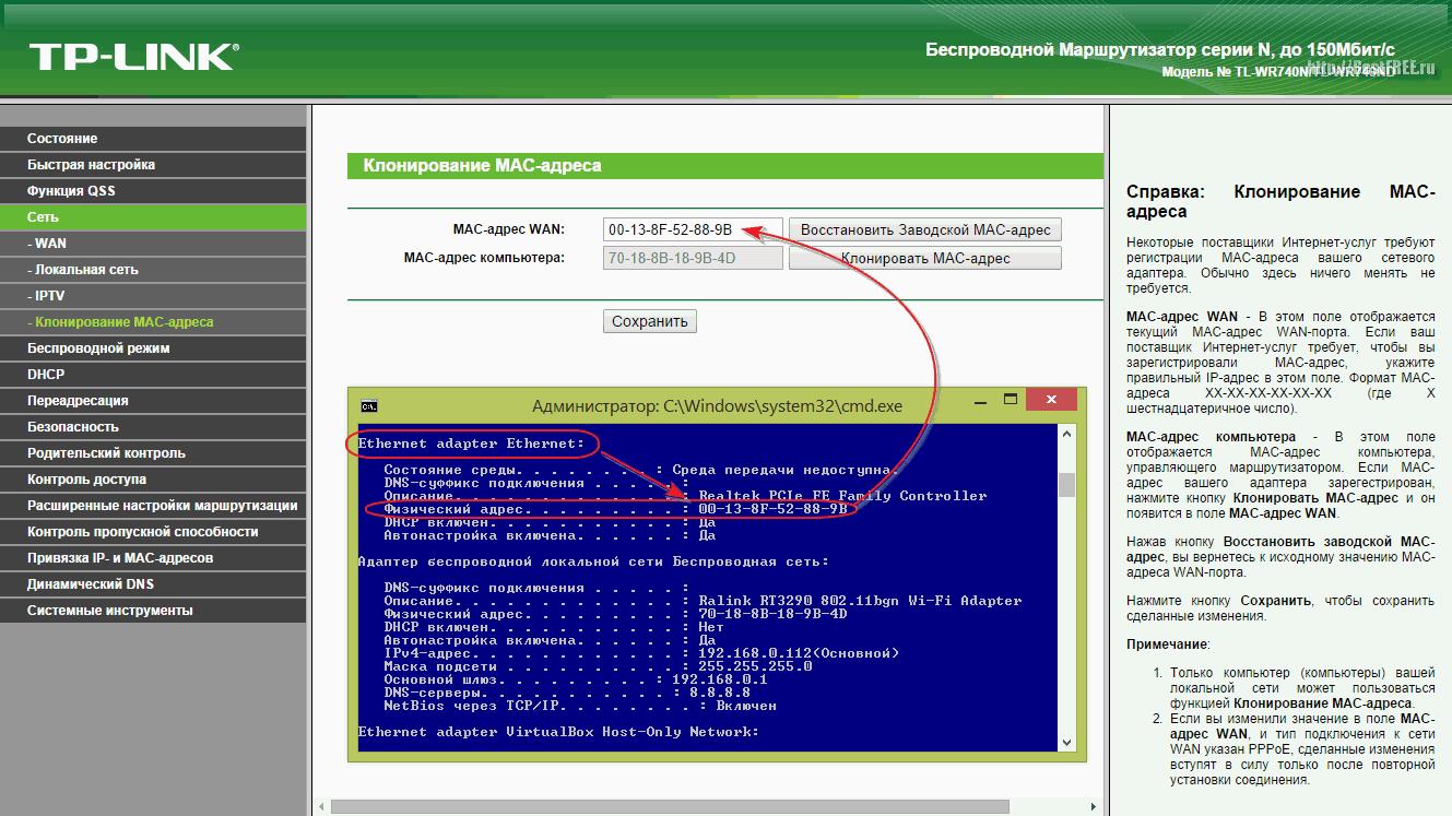 Онлайн узнать mac адрес