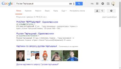 Поиск информации о человеке онлайн