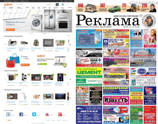 Электронная доска объявлений и реальная газета с объявлениями