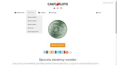 Бросить монетку онлайн