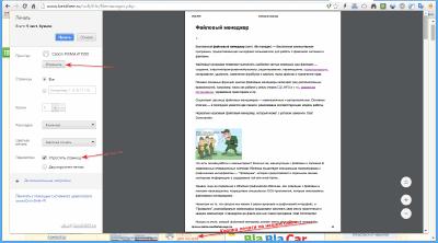 Как сохранить сайт в PDF
