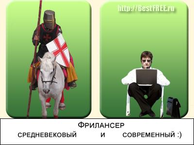Фрилансеры разных эпох :)
