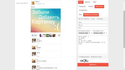 Создание обсуждения Вконтакте