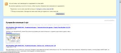 RSS в Firefox
