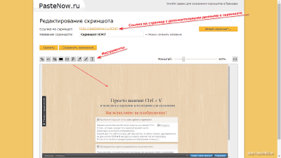 Графический редактор PasteNow.ru