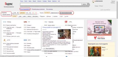 Сервис Телепрограмма от Яндекса