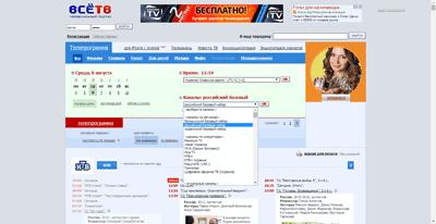 Программа от ВсёТВ