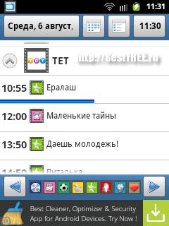 Телепрограмма для Android