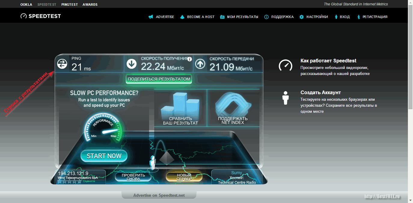 Проверить скорость интернета Узнать скорость интернет