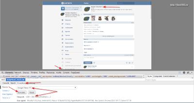Поддельный статус с мобильного устройства ВКонтакте