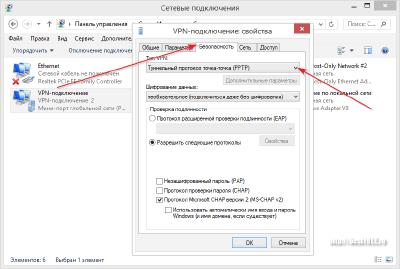 Настройка VPN в Windows 8