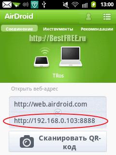 скачать инструкцию на русском языке к планшету
