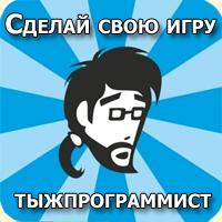 Тыжпрограммист :)