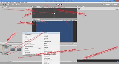 Начало работы с Unity3D
