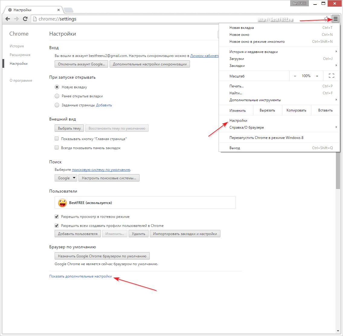 Как назначить Chrome браузером по умолчанию - Android. - Google Chrome 95