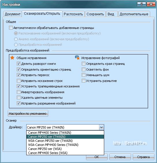 Драйвер сканирования в FineReader