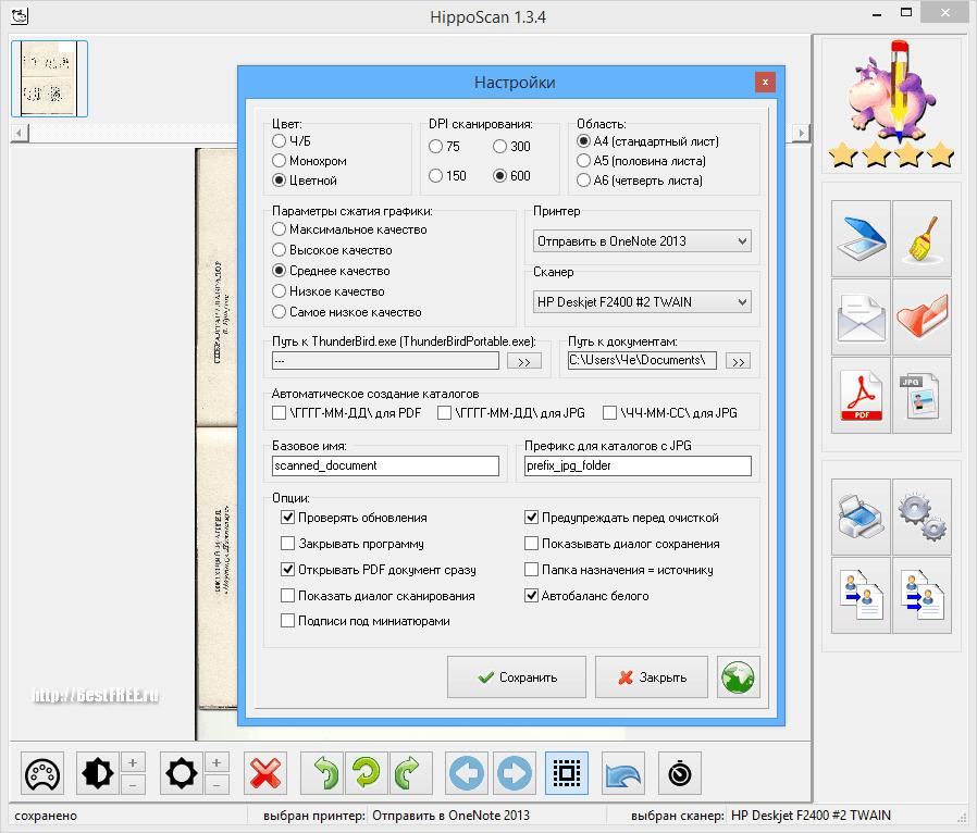 Программа для сканирования рус