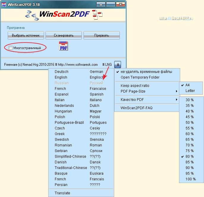 Скачать программы по сканированию и обработке текста