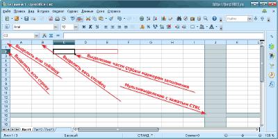 Выделение ячеек в OpenOffice Calc