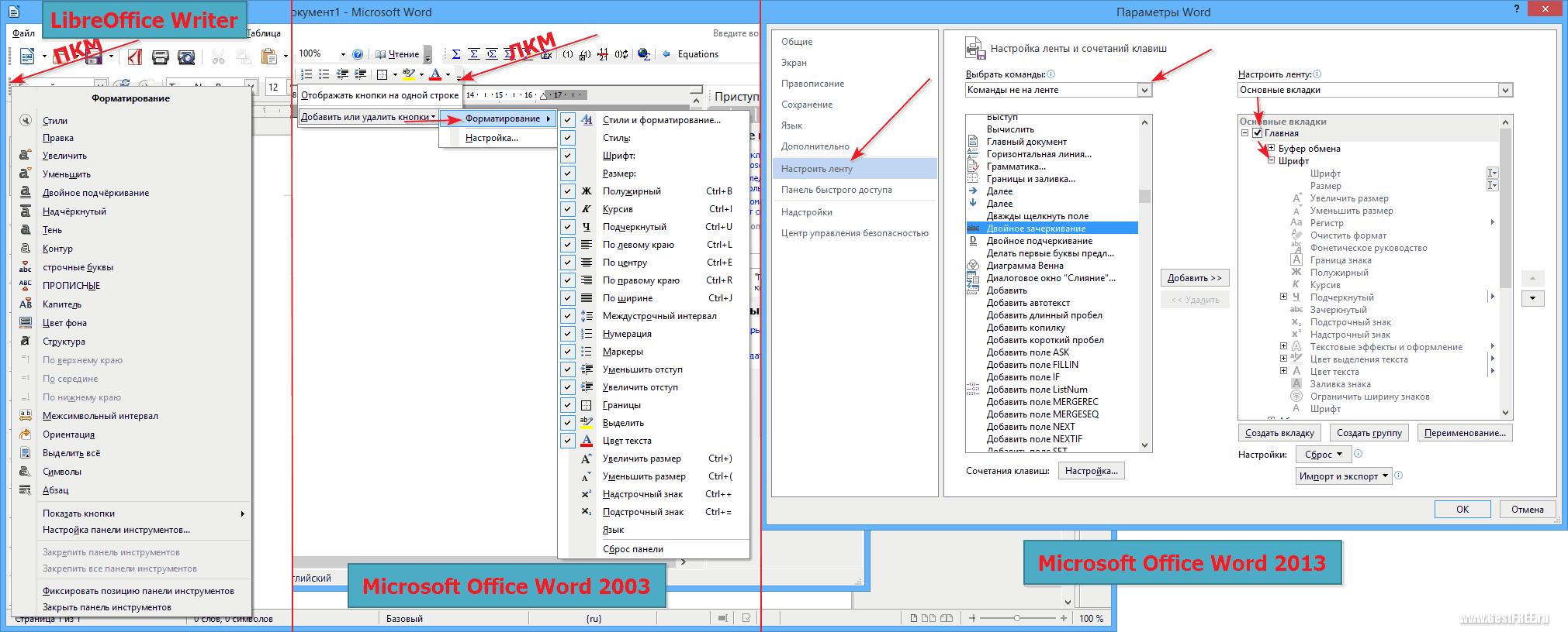 Как сделать закладку в документе Word 2010? Путь к успеху 70