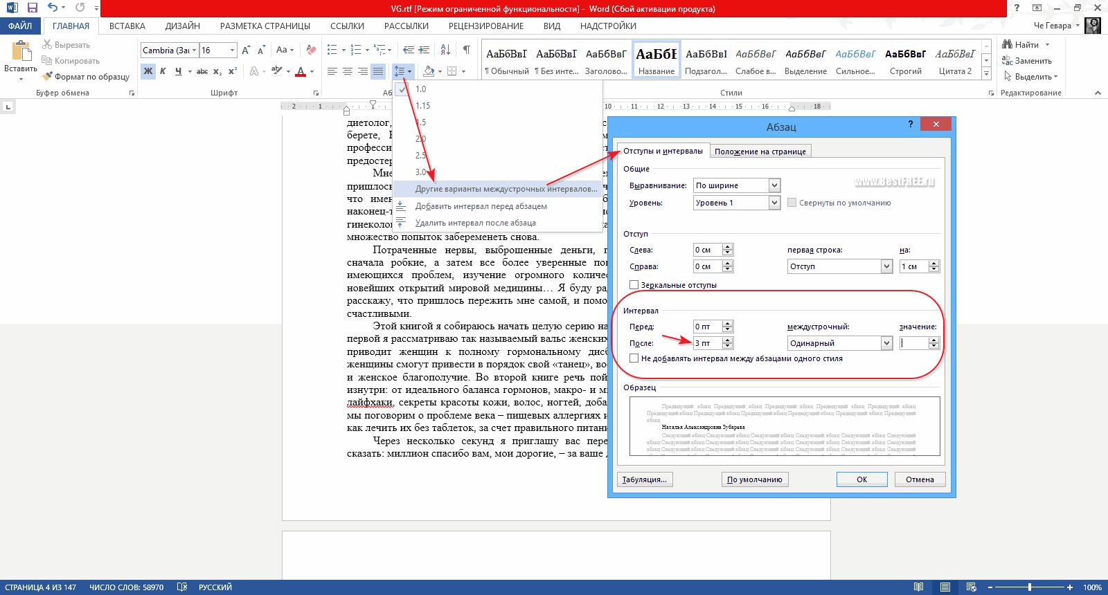 Как в ворде сделать интервал между абзацами 1.58