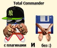 Плагины Total Commander