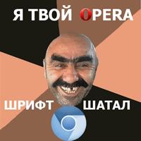 Я твой Опера шрифт шатал