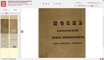 Просмотр книг онлайн в РГБ
