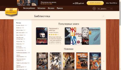Библиотека MyBook