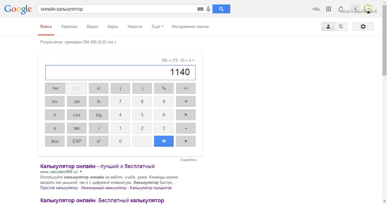 калькулятор онлайн со знаком минус