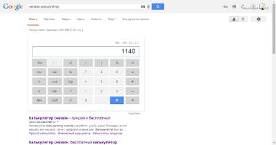 Калькулятор Гугла
