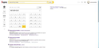 Калькулятор Yandex